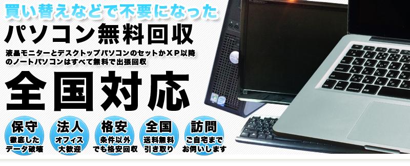 厚木市,秦野市,伊勢原市,愛川町のパソコンの無料回収はロングテールジャパン