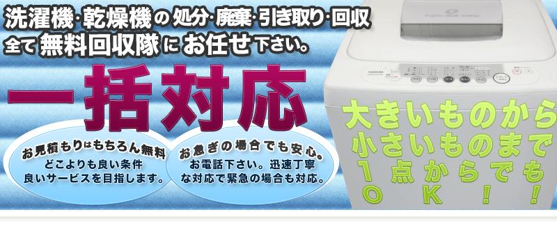 厚木市,秦野市,伊勢原市,愛川町の洗濯機の無料回収はロングテールジャパン