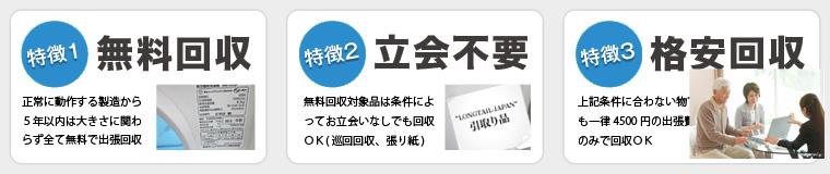 厚木市,秦野市,伊勢原市,愛川町で当社が洗濯機を無料回収する3つの特徴