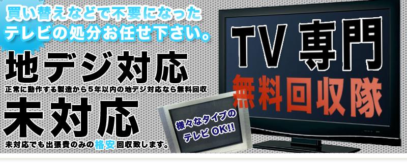 厚木市,秦野市,伊勢原市,愛川町の液晶テレビの無料回収はロングテールジャパン